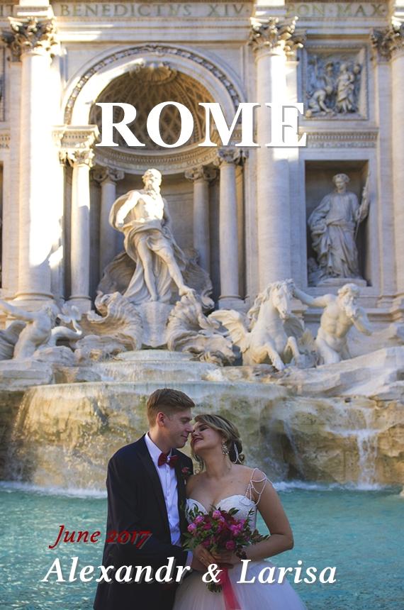Свадьба в Риме.Агентство Bacio Italiano