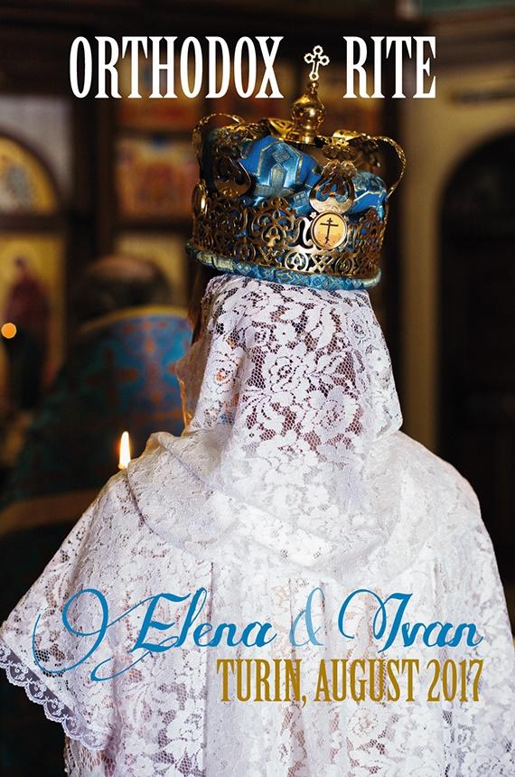 Православное венчание Елены и Ивана в Турине