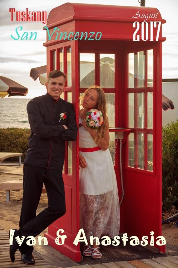 Официальная свадьба Ивана и Анастасии