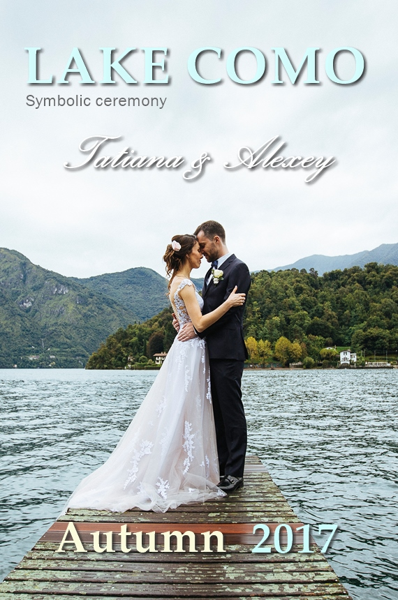 Свадьба на озере Комо Татьяны и Алексея