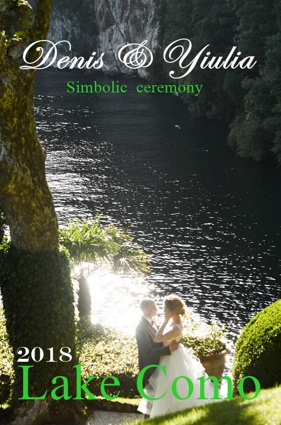 Свадьба на озере Комо Дениса и Юлии